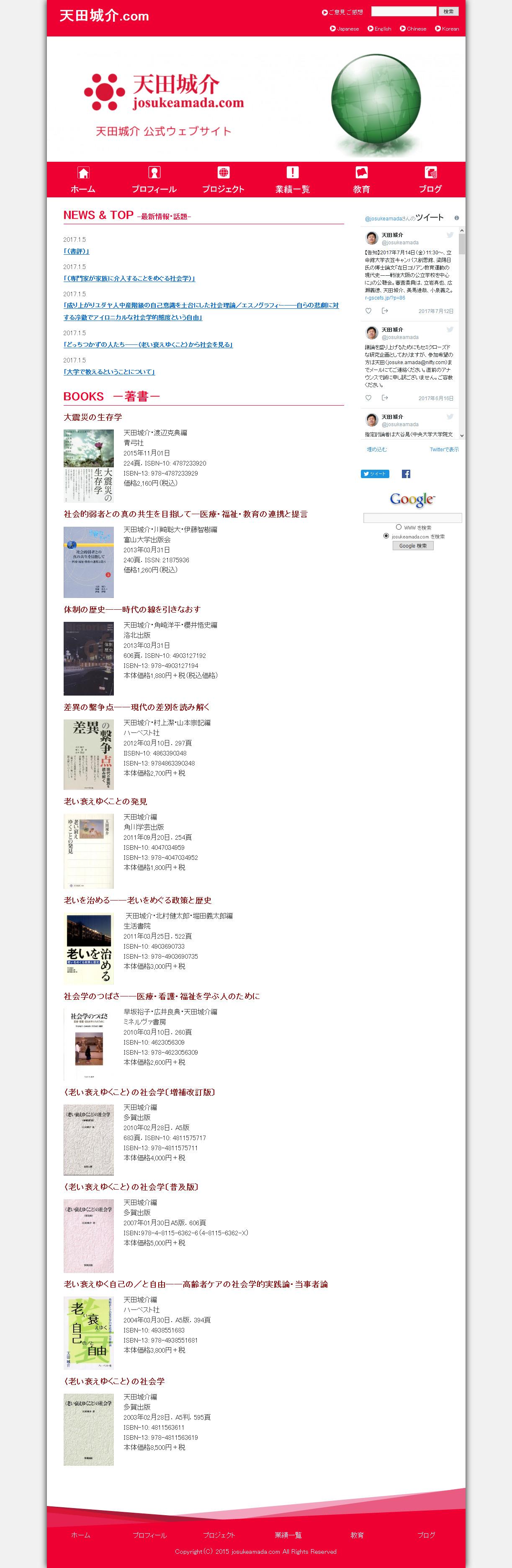 天田城介公式ウェブサイト