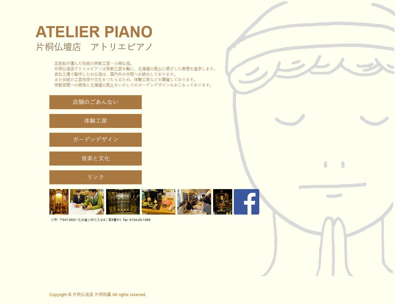 片桐仏壇店 アトリエピアノ