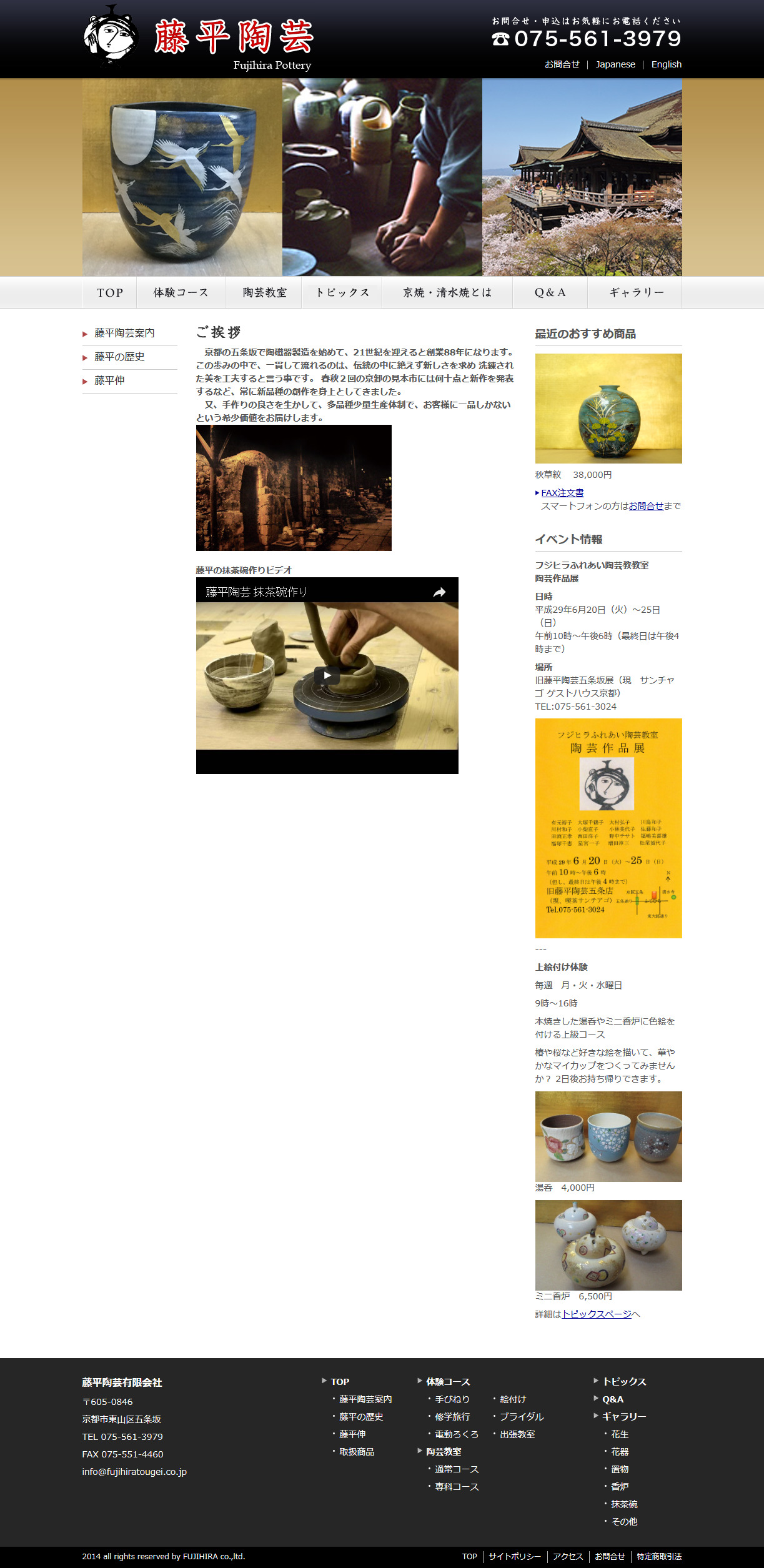 京都清水焼・京焼の藤平陶芸 PC版
