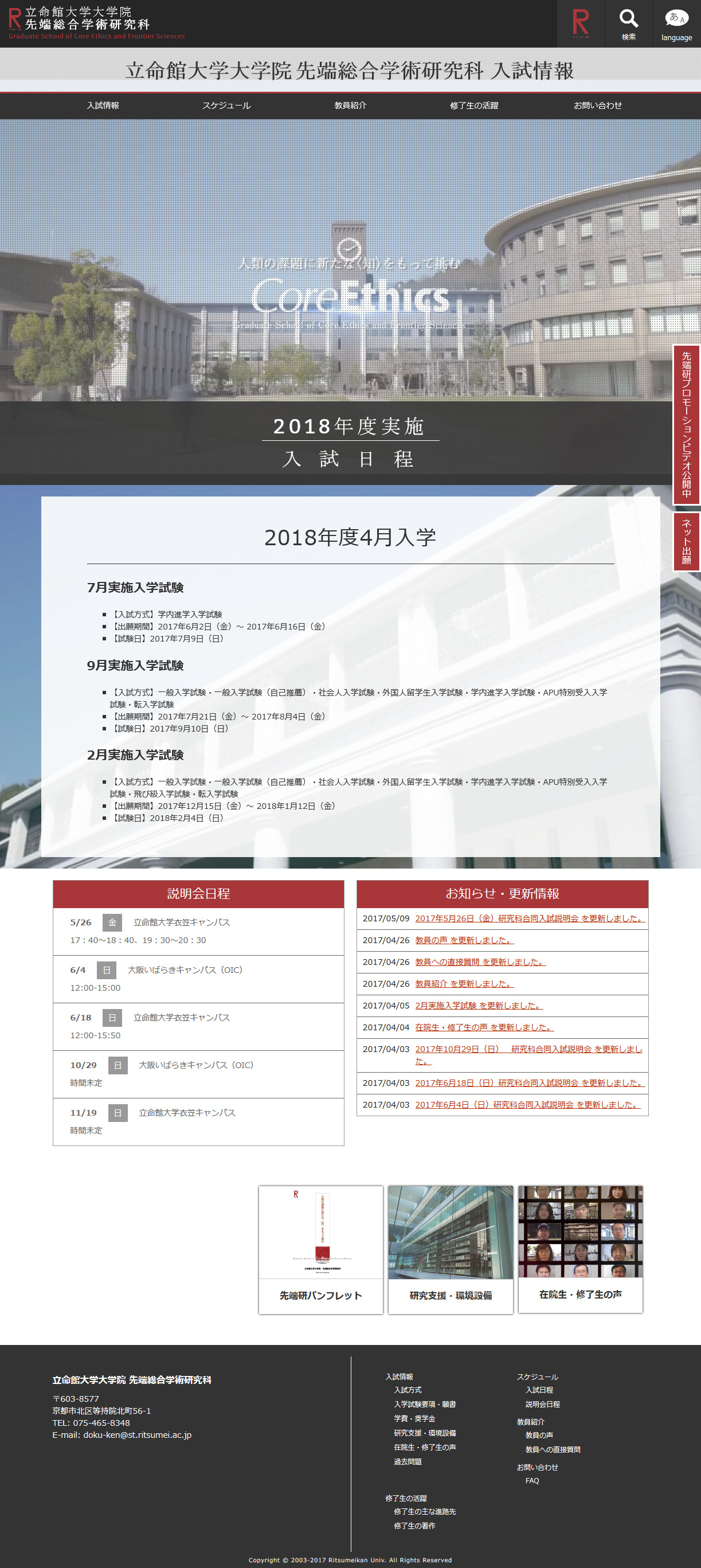 立命館大学大学院 先端総合学術研究科 入試サイト PC版