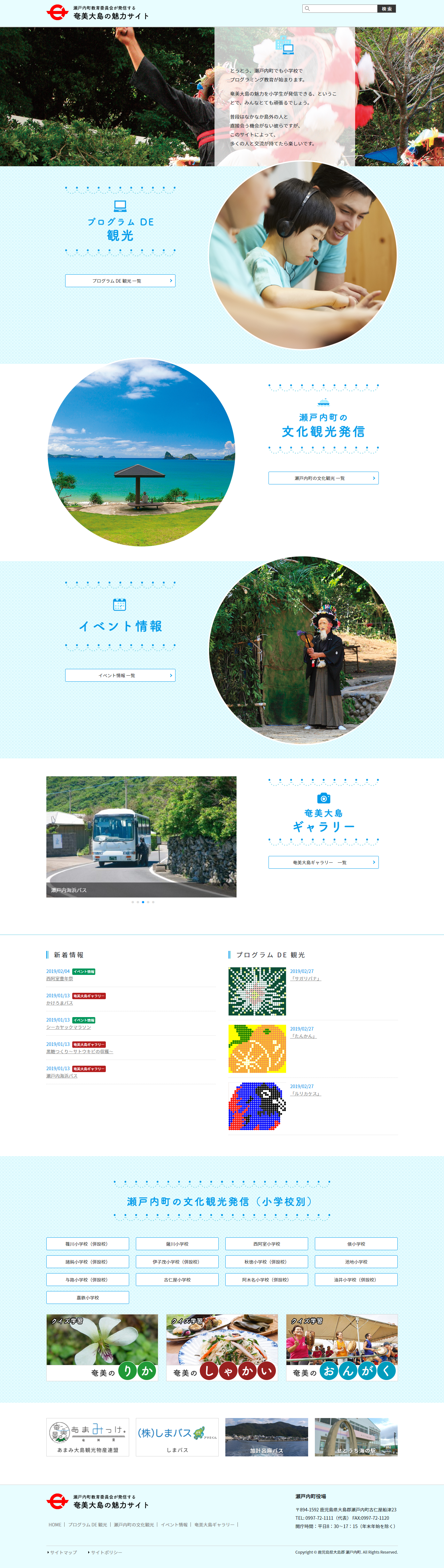 瀬戸内町教育委員会が発信する 奄美大島の魅力サイト PC版