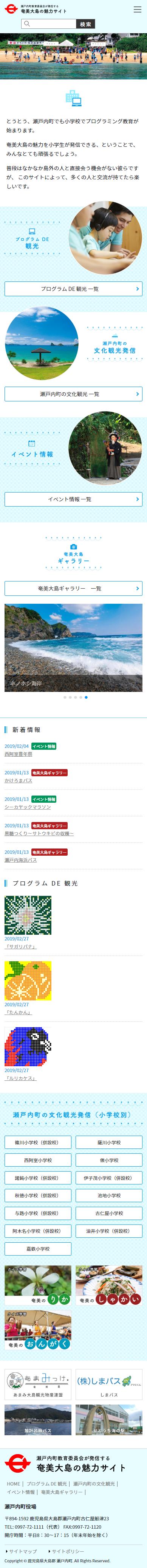 瀬戸内町教育委員会が発信する 奄美大島の魅力サイト スマホ版