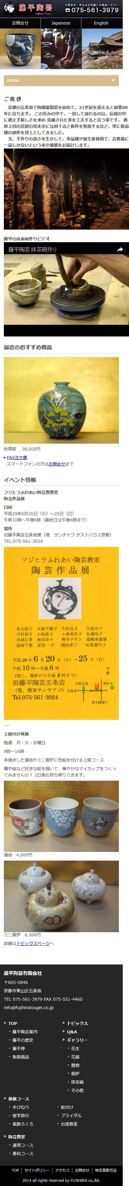 京都清水焼・京焼の藤平陶芸 スマホ版