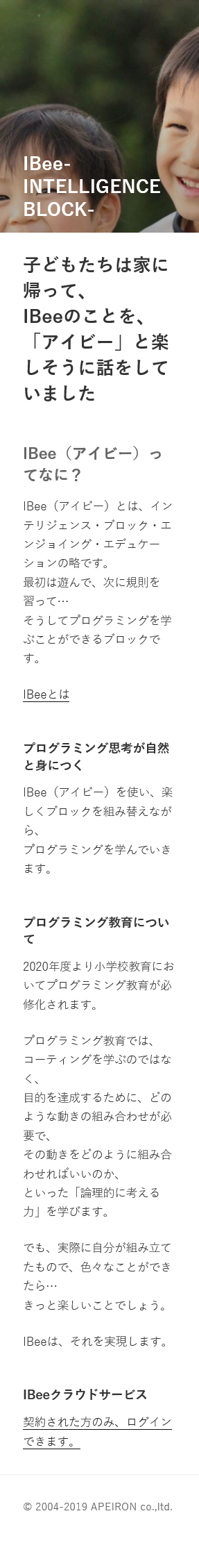 IBee-INTELLIGENCE BLOCK- スマホ版