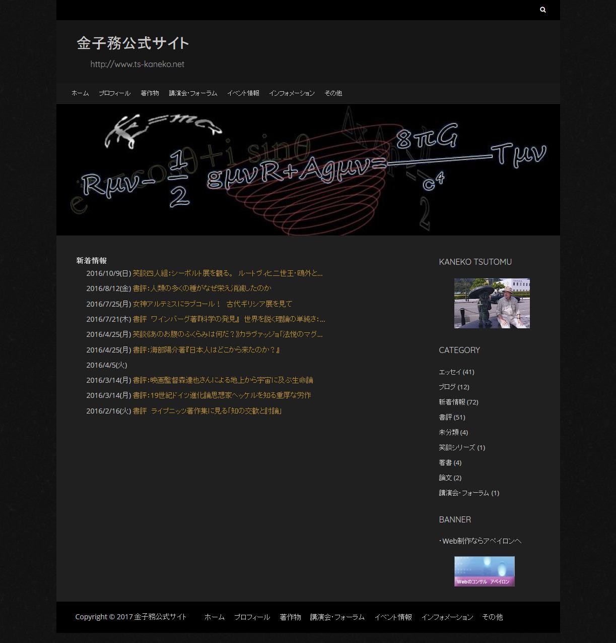 金子務公式サイト PC版