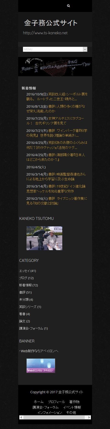金子務公式サイト スマホ版