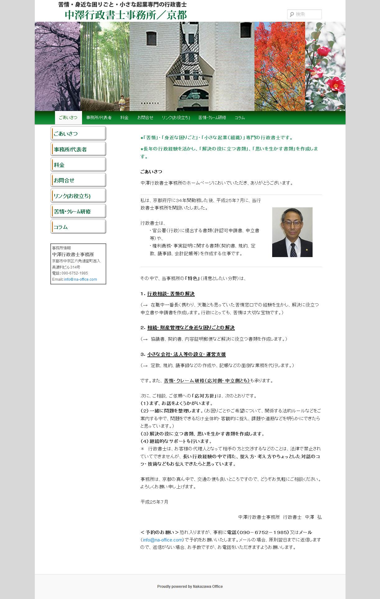 中澤行政書士事務所