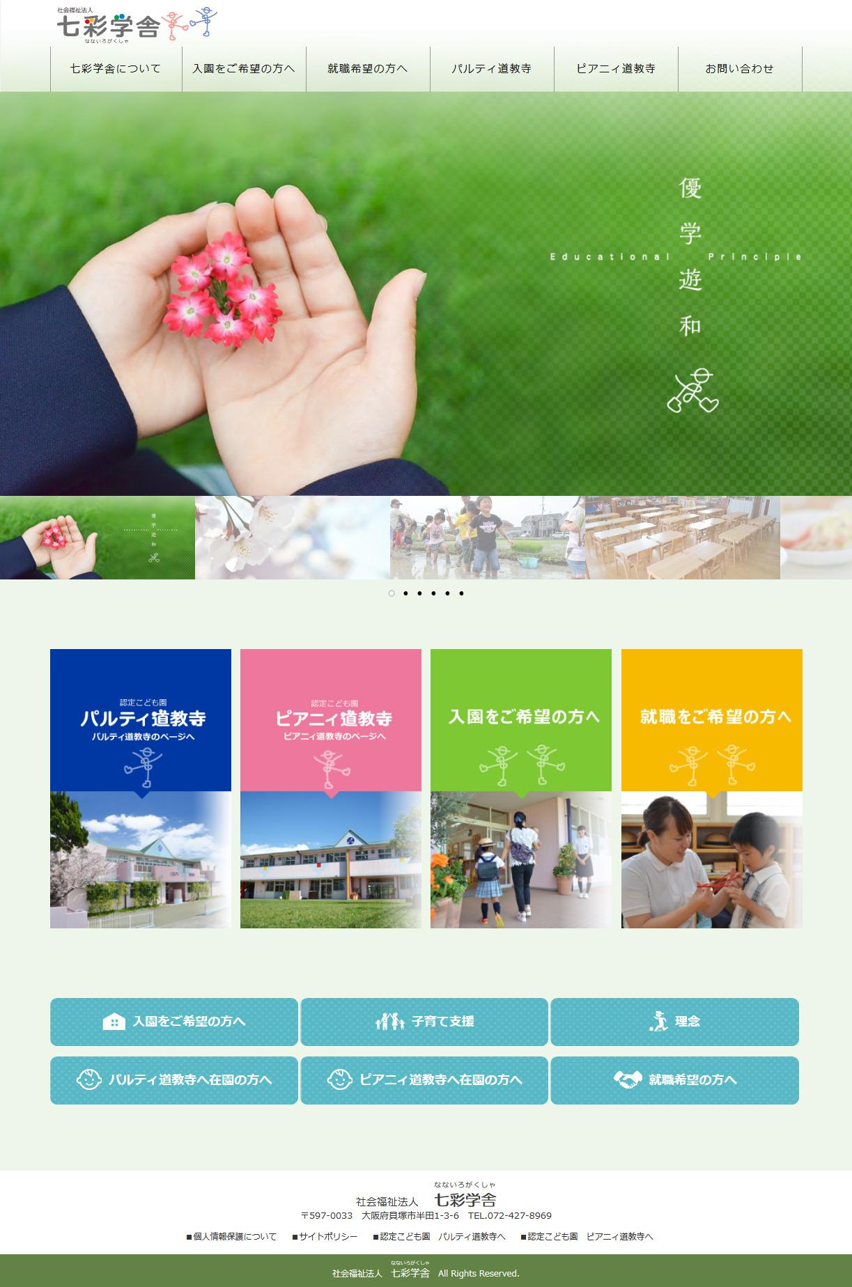 社会福祉法人 七彩学舎 PC版