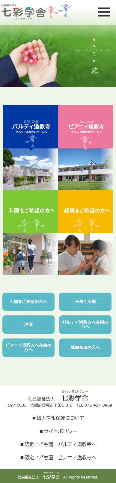 社会福祉法人 七彩学舎 スマホ版