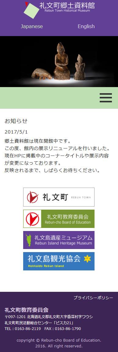 礼文町郷土資料館 PC版