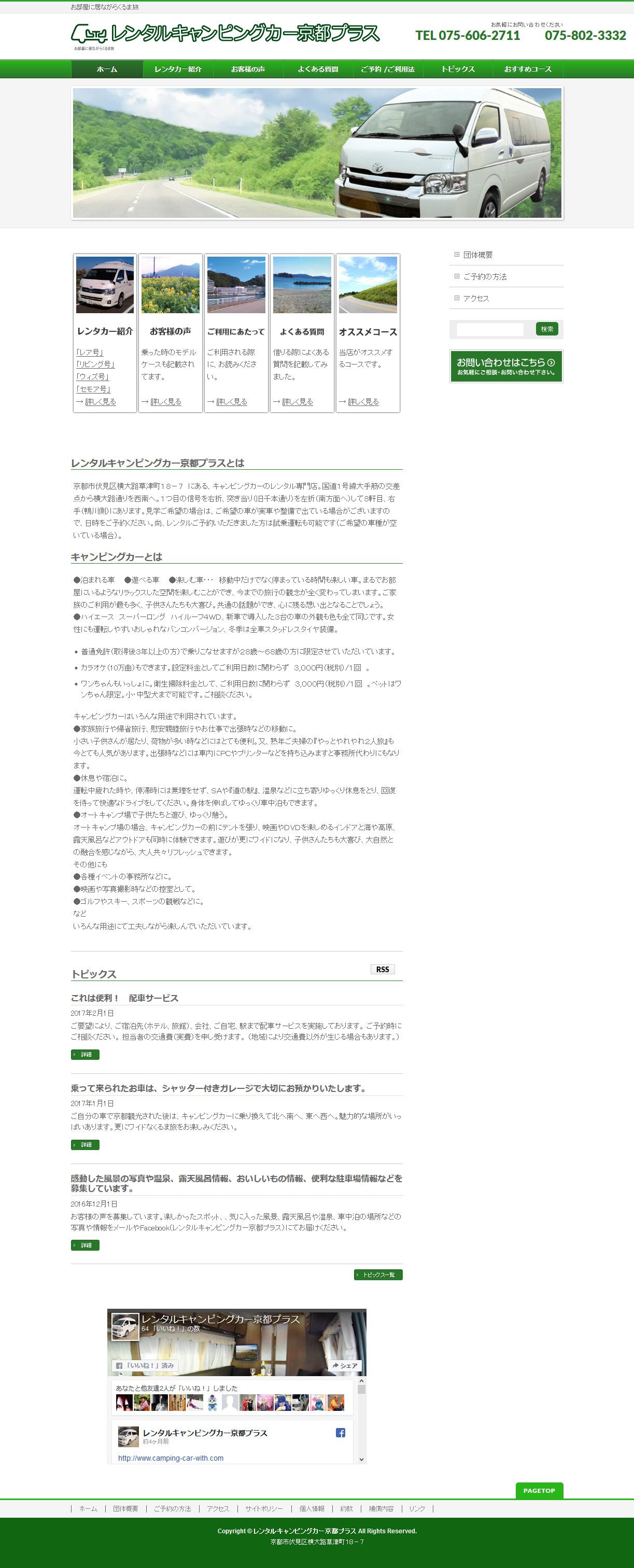 レンタルキャンピングカー京都プラス