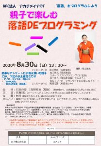 8月30日(日)親子で楽しむ「落語DEプログラミング」in 豊能
